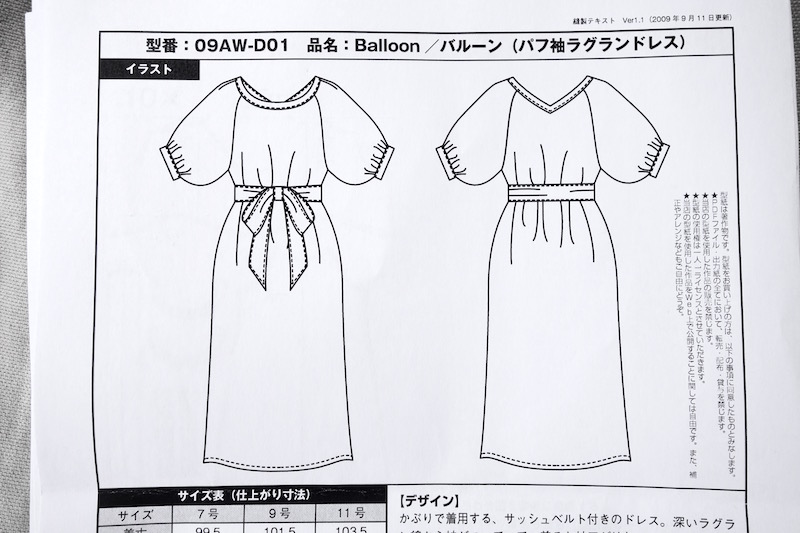 Tamanegi-Kobo-Balloon/Puff-Sleeve-Raglan-Dress